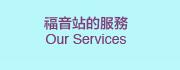福音站的服務 Our Services